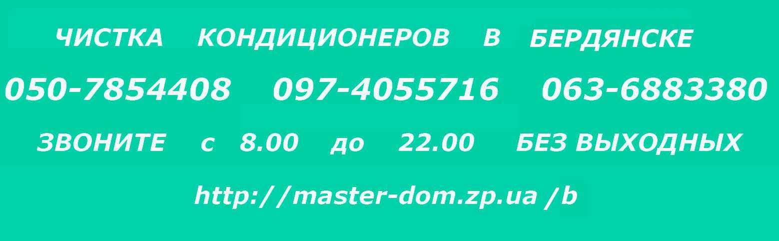 чистка кондиционеров Бердянск