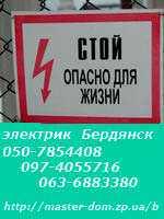 электрик Бердянск