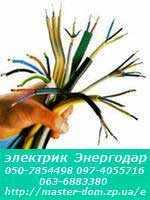 электрик Энергодар