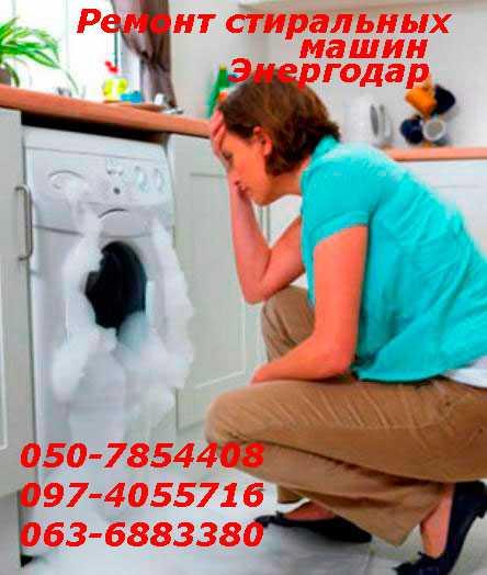Ремонт стиральных машин Энергодар