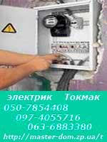 электрик Токмак