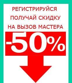 Регистрация на сайте Мастер Дом Украина