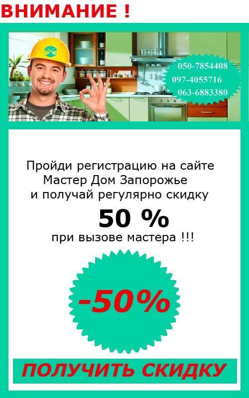 Регистрация на сайте Мастер Дом Запорожье